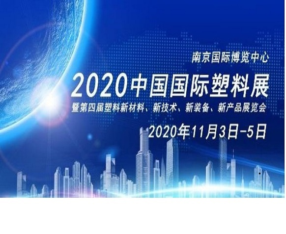 The 4th China International Plastics 2020 Exhibition CHINA NEW PLAS will be held in Nanjing